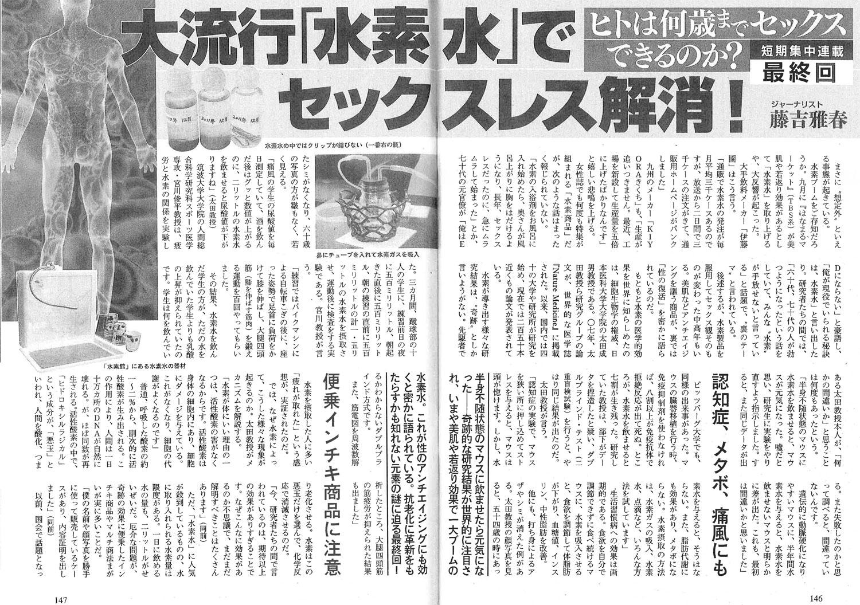 週刊文春201210-1