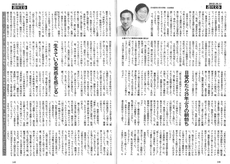 週刊文春201210-2