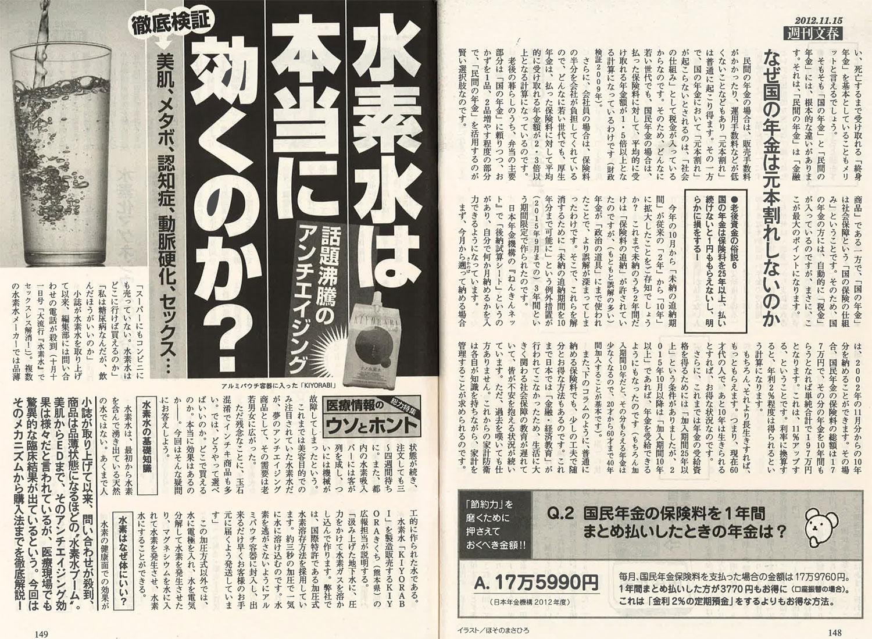 週刊文春201211-1
