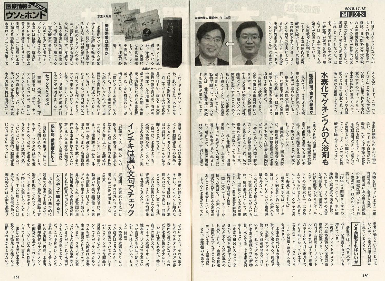 週刊文春201211-2