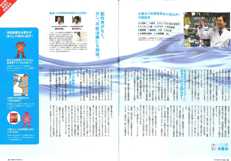 DIME201309-3
